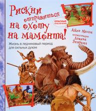 Рискни отправиться на охоту на мамонта!, Джон Мэлэм