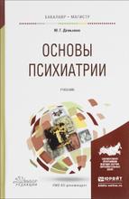 Основы психиатрии. Учебник, Ю. Г. Демьянов