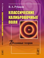 Классические калибровочные поля. Бозонные теории, В. А. Рубаков
