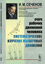 Очерк рабочих движений человека. Систематическое изучение мышечных движений, И. М. Сеченов