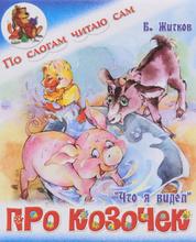 Про козочек, Б. Житков