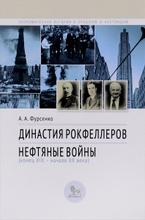 Династия Рокфеллеров. Нефтяные войны (конец 19 - начало 20 веков), А. А. Фурсенко