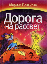 Дорога на рассвет, М.А. Полякова