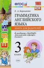 """Английский язык. 3 класс. Грамматика. Книга для родителей. К учебнику """"Spotlight. Английский в фокусе"""", Е. А. Барашкова"""