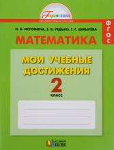 Математика. 2 класс. Мои учебные достижения. Контрольные работы, Н. Б. Истомина, З. Б. Редько, Г. Г. Шмырева