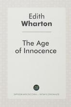 The Age of Innocence / Эпоха невинности, Э. Уортон