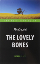 The Lovely Bones: Level Intermediate / Милые кости, Alice Sebold