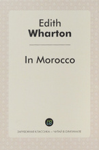 In Morocco / В Морокко, Edith Wharton