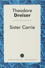 Sister Carrie / Сестра Керри, Т. Драйзер