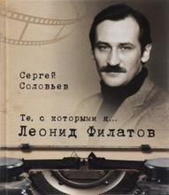 Те, с которыми я… Леонид Филатов, Сергей Соловьев