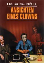 Ansichten Eines Clowns, Белль Генрих