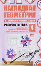 Наглядная геометрия. Рабочая тетрадь №4, В. А. Смирнов, И, М. Смирнова, И. В. Ященко