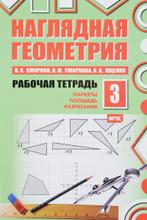 Наглядная геометрия. Рабочая тетрадь №3, В. А. Смирнов, И. М. Смирнова, И. В. Ященко