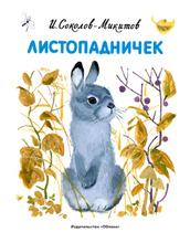 Листопадничек, И. С. Соколов-Микитов