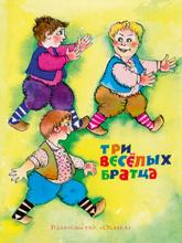 Три весёлых братца, Леонид Яхнин
