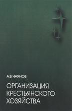 Организация крестьянского хозяйства, А. В. Чаянов