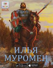 Илья Муромец, Н. Надеждин