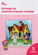 Литературное чтение. 3 класс. Рабочая тетрадь, С. В. Кутявина