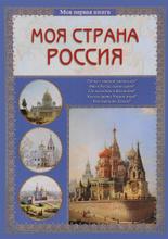 Моя страна Россия, Ольга Колпакова