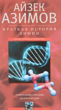Краткая история химии. От магического кристалла до атомного ядра, Айзек Азимов