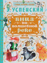 Вниз по волшебной реке, Э. Успенский