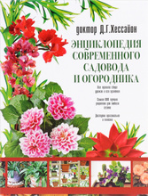 Энциклопедия современного садовода и огородника, Д. Г. Хессайсон, Д. Вилс