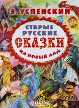 Старые русские сказки на новый лад, Э. Успенский