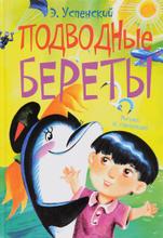 Подводные береты, Э. Успенский