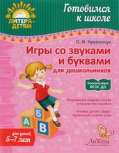 Игры со звуками и буквами для дошкольников, О. И. Крупенчук