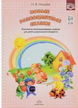 Новые разноцветные сказки. Конспекты интегрированных занятий для детей дошкольного возраста (+ CD), Н. В. Нищева