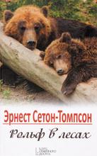 Рольф в лесах, Эрнест Сетон-Томпсон