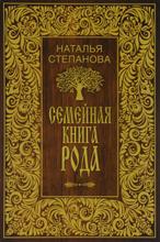 Семейная книга рода, Наталья Степанова