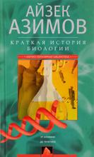 Краткая история биологии. От алхимии и генетики, Айзек Азимов