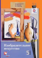 Изобразительное искусство. 5 класс. Учебник, Е. А. Ермолинская, Е. С. Медкова, Л. Г. Савенкова