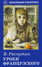 Уроки французского, В. Распутин