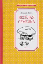 Весёлая семейка, Николай Носов