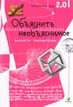 Объяснить необъяснимое, Анатолий Гин, Александр Кавтрев