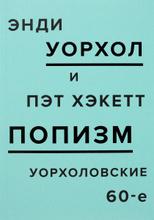 ПОПизм. Уорхоловские 60-е, Энди Уорхол, Пэт Хэкетт