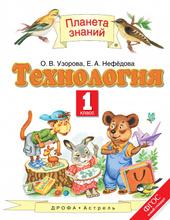 Технология. 1 класс. Учебник, Узорова О.В., Нефедова Е.А.