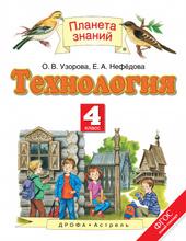 Технология. 4 класс. Учебник, О.В. Узорова, Е.А. Нефедова