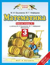 Математика. 3 класс. Рабочая тетрадь №1, М. И. Башмаков, М. Г. Нефедова