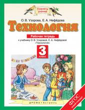 Технология. 3 класс. Рабочая тетрадь, Е. А. Нефёдова, О. В. Узорова