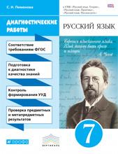 Русский язык. 7 класс. Диагностические работы, С. Н. Пименова