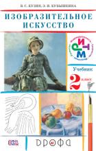 Изобразительное искусство. 2 класс. Учебник, В.С. Кузин, Э.И. Кубышкина