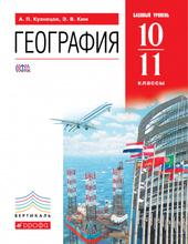 География мира. 10-11 класс. Базовый уровень. Учебник, Э. В. Ким, А. П. Кузнецов