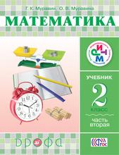 Математика. 2 класс. Учебник. В 2 частях. Часть 2, Г. К. Муравин, О. В. Муравина