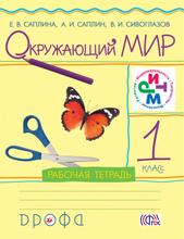 Окружающий мир. 1 класс. Рабочая тетрадь, Е. В. Саплина, А. И. Саплин, В. И. Сивоглазов