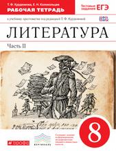 Литература. 8 класс. Рабочая тетрадь. В 2 частях. Часть 2, Т. Ф. Курдюмова