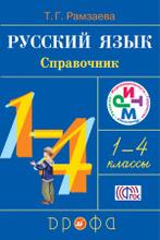 Русский язык. 1-4 классы. Справочник, Т. Г. Рамзаева