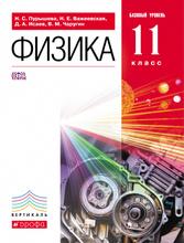 Физика. 11 класс. Базовый уровень. Учебник, Н. С. Пурышева, Н. Е. Важеевская, Д. А. Исаев, В. М. Чаругин